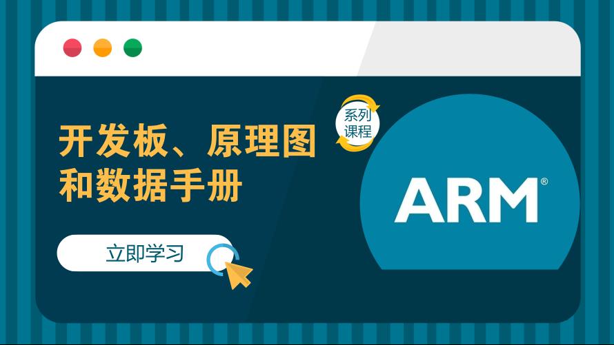 开发板、原理图和数据手册——ARM裸机系列课程第三部分