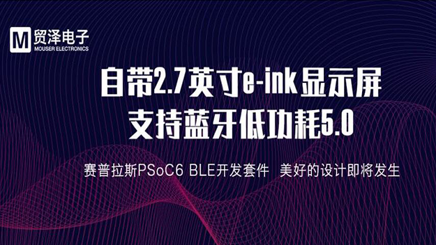 Cypress Semiconductor PSoC® 6 BLE开发套件