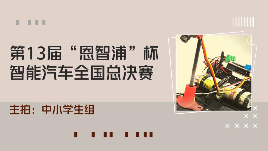 【第13届智能车竞赛】决赛之争5:中小学生组