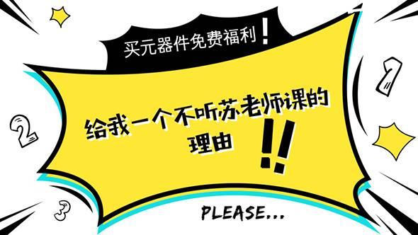 【许愿池】苏老师 PCB课程  ,购买元器件,限时免单!