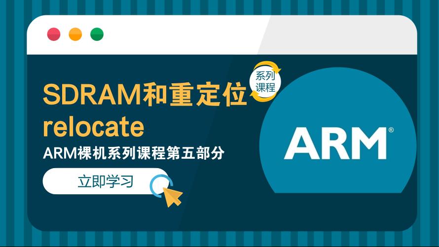 SDRAM和重定位relocate——ARM裸机系列课程第五部分