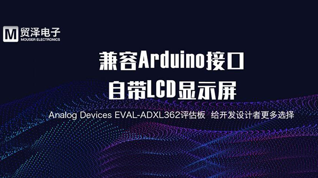 Analog Devices EVAL-ADXL362评估板