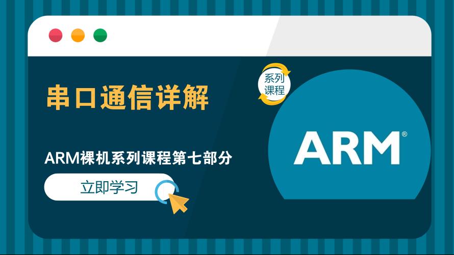 串口通信详解——ARM裸机系列课程第七部分