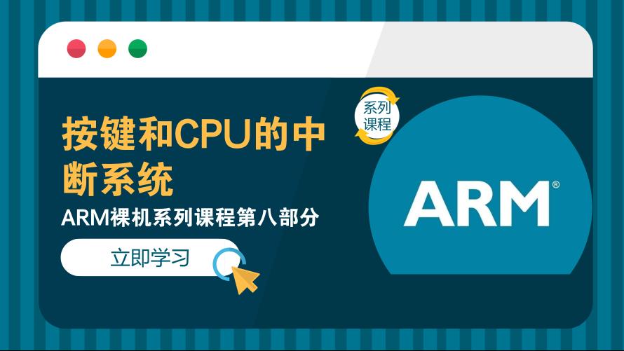 按键和CPU的中断系统——ARM裸机系列课程第八部分