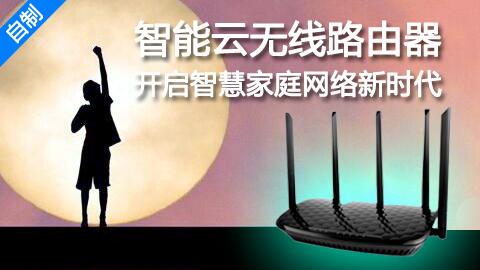 智能云无线路由器开启智慧家庭网络新时代