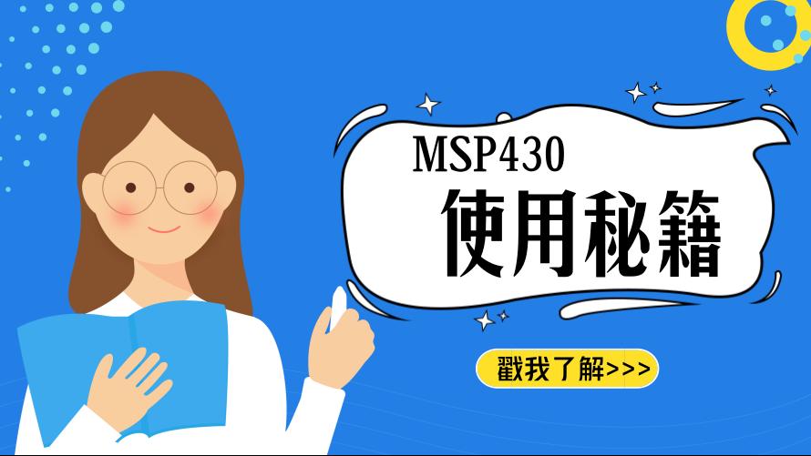 MSP430精品培训-让你的单片机之旅不再苦恼