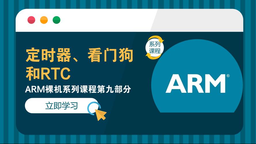 定时器、看门狗和RTC——ARM裸机系列课程第九部分