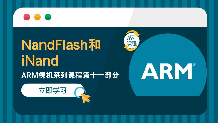 NandFlash和iNand——ARM裸机系列课程第十一部分