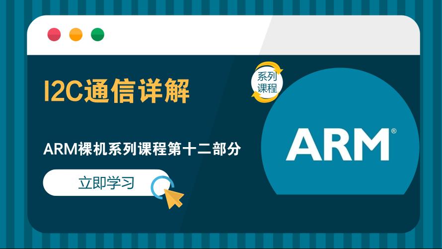 I2C通信详解——ARM裸机系列课程第十二部分