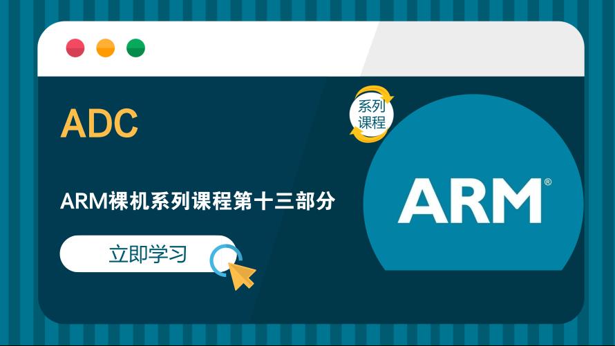 ADC——ARM裸机系列课程第十三部分