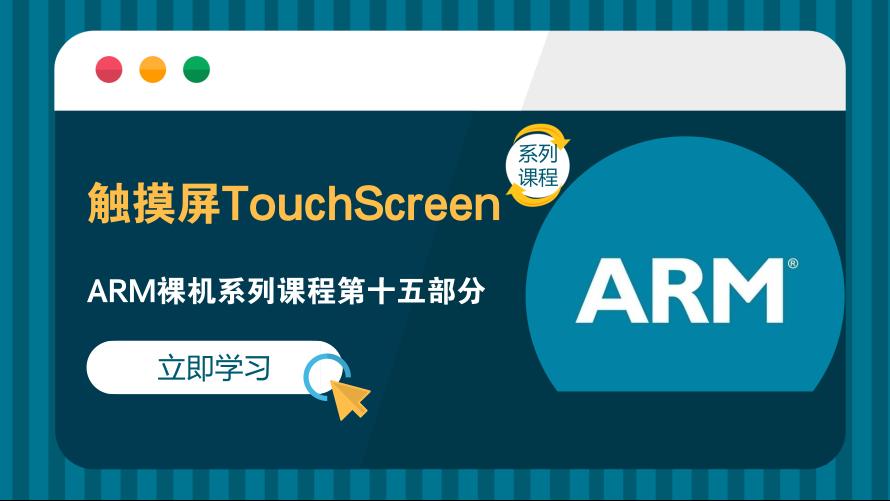 触摸屏TouchScreen——ARM裸机系列课程第十五部分