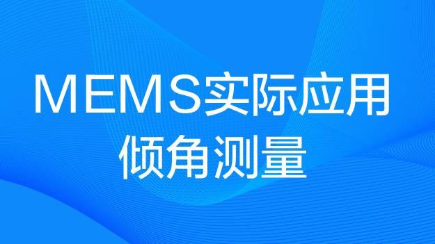 ADI MEMS应用举例 – 倾角测量