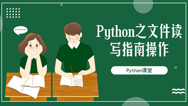 Python课堂之文件读写指南操作