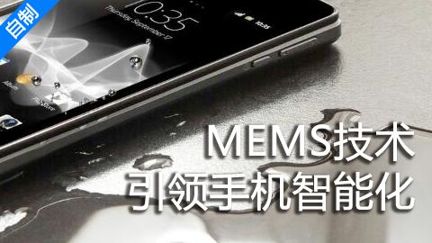 引领手机智能化的MEMS技术