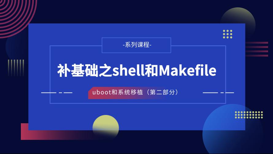 补基础之shell和Makefile——U-Boot和系统移植第二部分