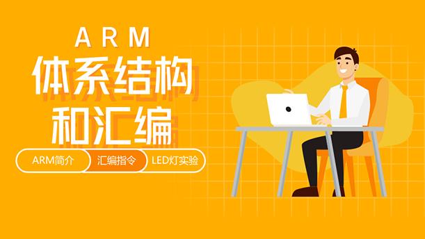 ARM体系结构和汇编