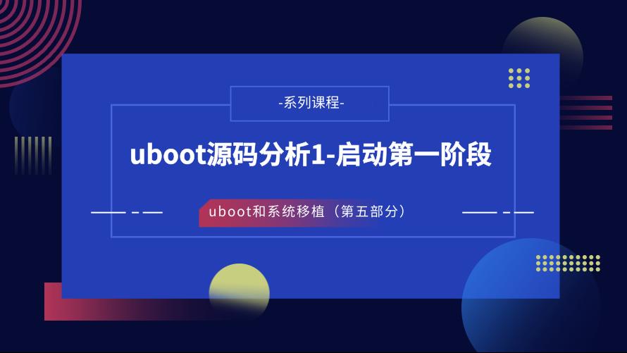 uboot源码分析1-启动第一阶段——U-Boot和系统移植第五部分