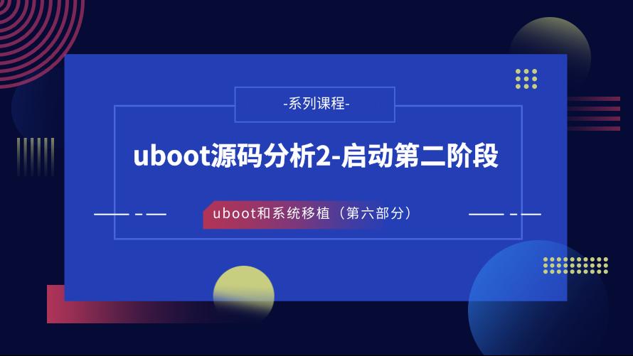 uboot源码分析2-启动第二阶段——U-Boot和系统移植第六部分