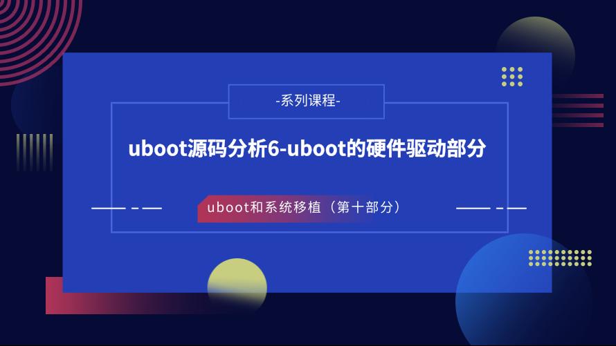 uboot源码分析6-uboot的硬件驱动部分——U-Boot和系统移植第十部分