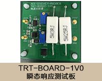 TRT-BOARD-1V0 瞬态响应测试板.png