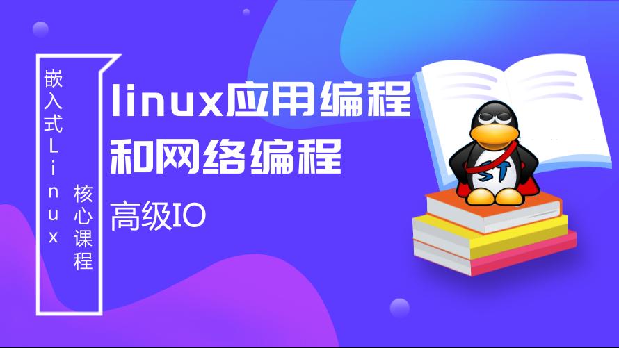 高级IO——linux应用编程和网络编程第6部分