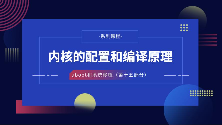 内核的配置和编译原理—U-Boot和系统移植第十五部分