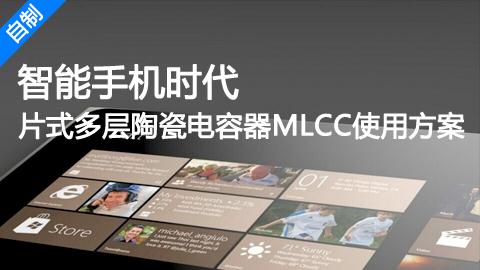 智能手机时代片式多层陶瓷电容器MLCC使用方案