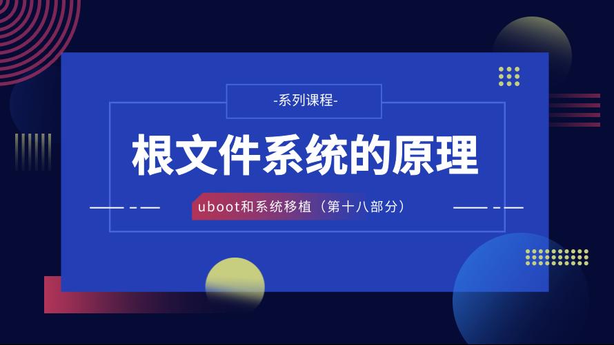 根文件系统的原理—U-Boot和系统移植第十八部分