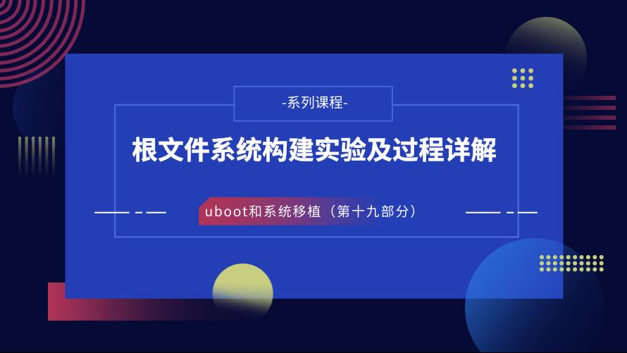 根文件系统构建实验及过程详解—U-Boot和系统移植第十九部分