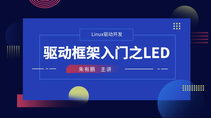 驱动框架入门之LED——Linux驱动开发课程第4部分