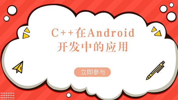C++在Android开发中的应用