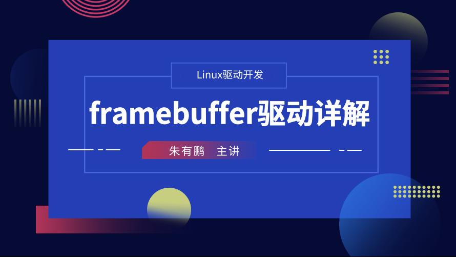 framebuffer驱动详解——Linux驱动开发课程第7部分