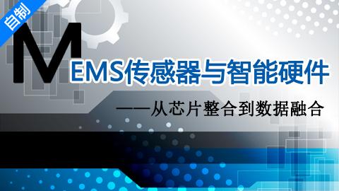 MEMS传感器与智能硬件
