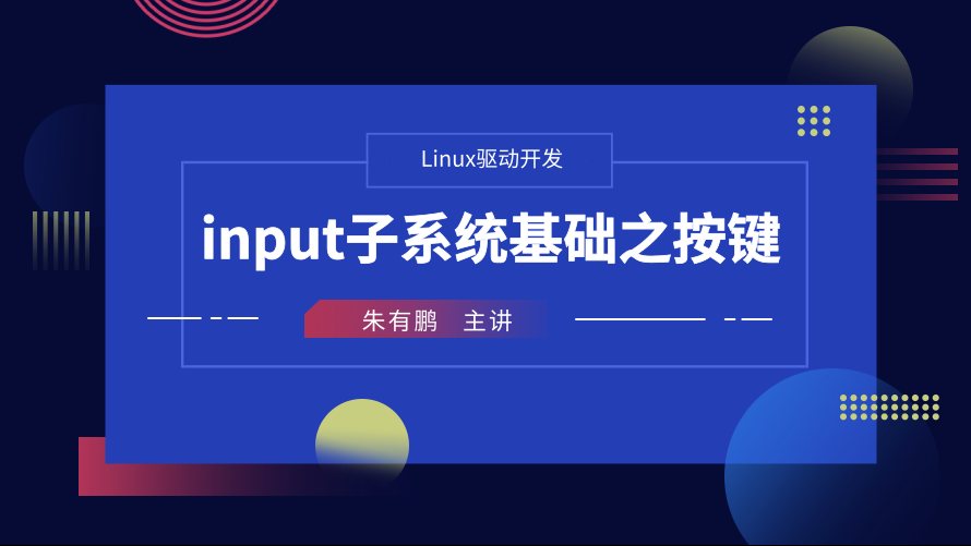 input子系统基础之按键——Linux驱动开发课程第8部分