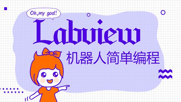 Labview在机器人上的简单编程