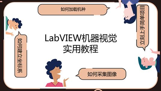 LabVIEW机器视觉实用教程【视觉篇】