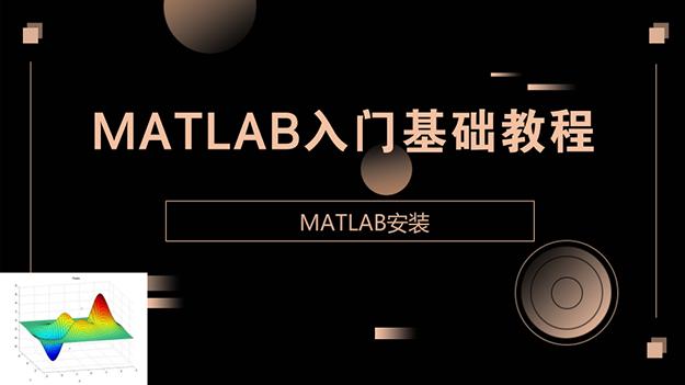 MATLAB入门基础教程---如何安装MATLAB