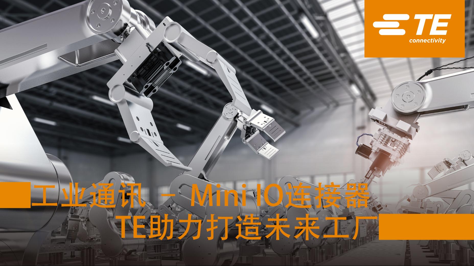 工业通讯 – Mini IO连接器