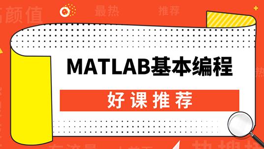 MATLAB基本编程