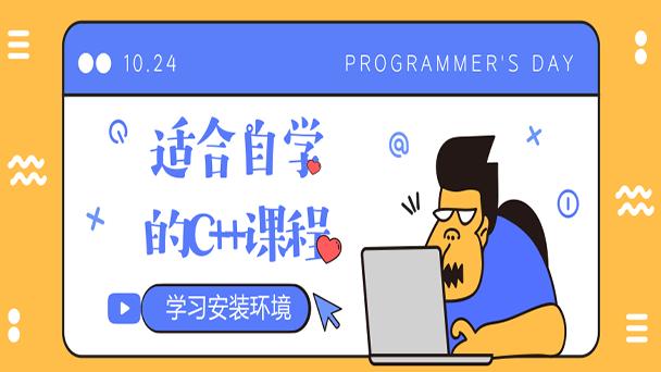 适合自学的C++课程之学习环境安装