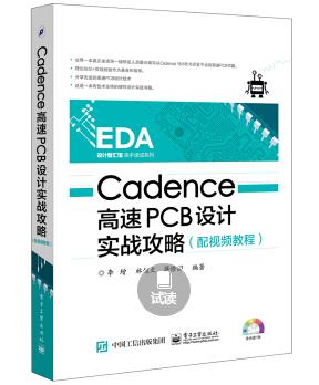 Wareleo亲授Cadence高速PCB设计实战攻略(高清159讲)