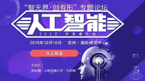 """2018人工智能开发者大会——""""智无界.创有形 如何利用软硬件技术融合实现创新"""""""