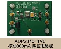 ADP2370-1V0 标准800mA 降压电路板.png