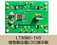 LT3080-1V0 线性稳压器LDO演示板.png