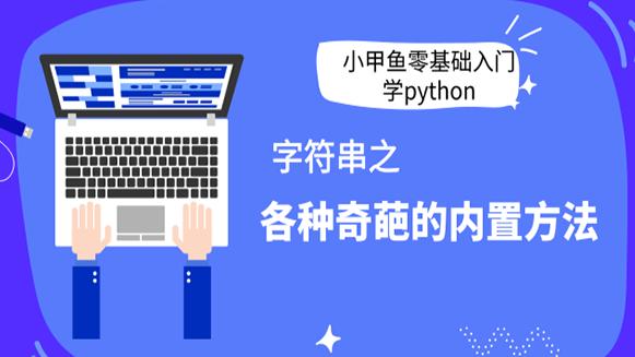小甲鱼零基础入门学Python--字符串各种奇葩的内置方法