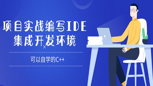 自学C语言-项目实战编写IDE集成开发环境