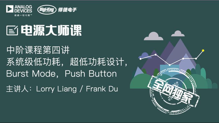 系统级低功耗,超低功耗设计,Burst Mode,Push Button——电源设计系统课程