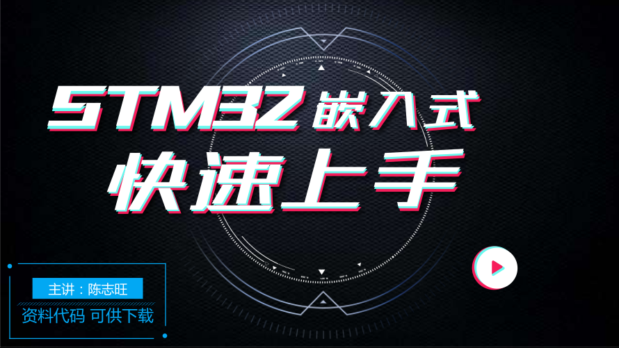 STM32嵌入式微控制器快速上手