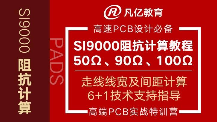 PCB设计必备教程——SI9000叠层阻抗计算实战视频