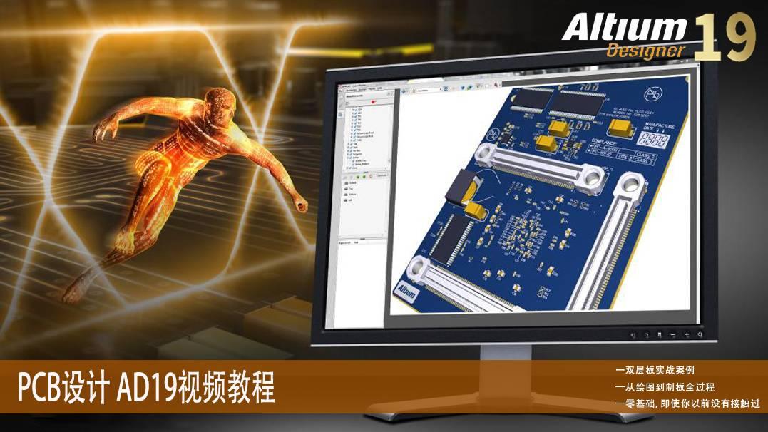 PCB设计AltiumDesigner19视频教程AD19电路板设计基础入门